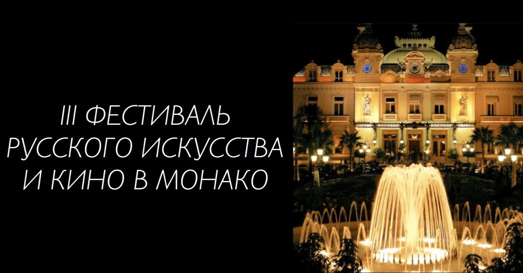 Фестиваль русского кино в Монако