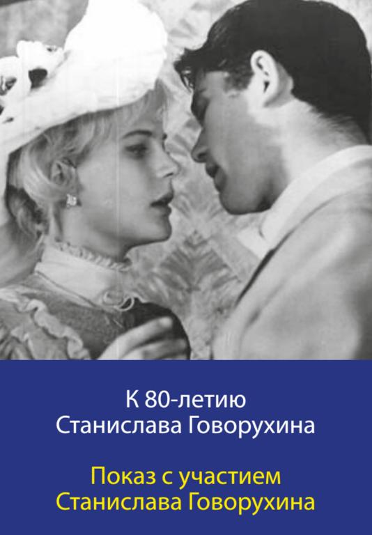 Показ фильма с участием Станислава Говорухина