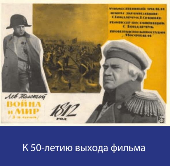 """""""Война и мир"""" 1975 года"""