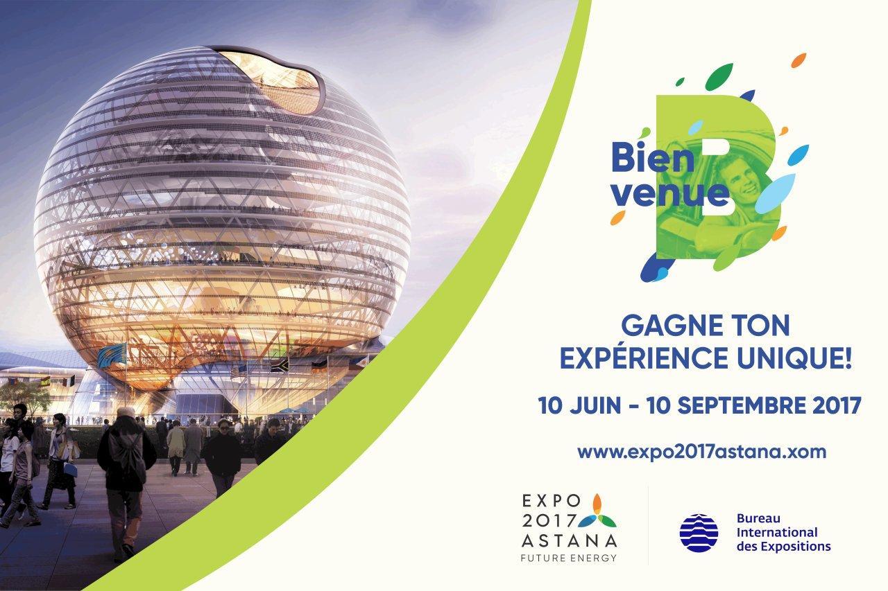 Астана Экспо-2017