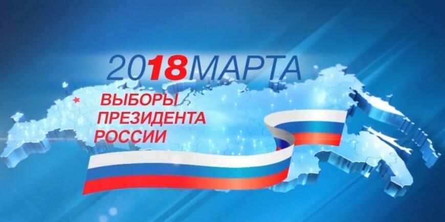 18 марта — выборы президента России