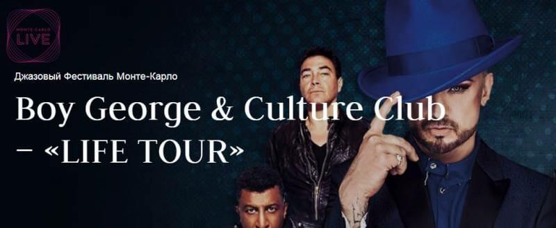 13-й джазовый фестиваль Монте-Карло - Boy George & Culture Club