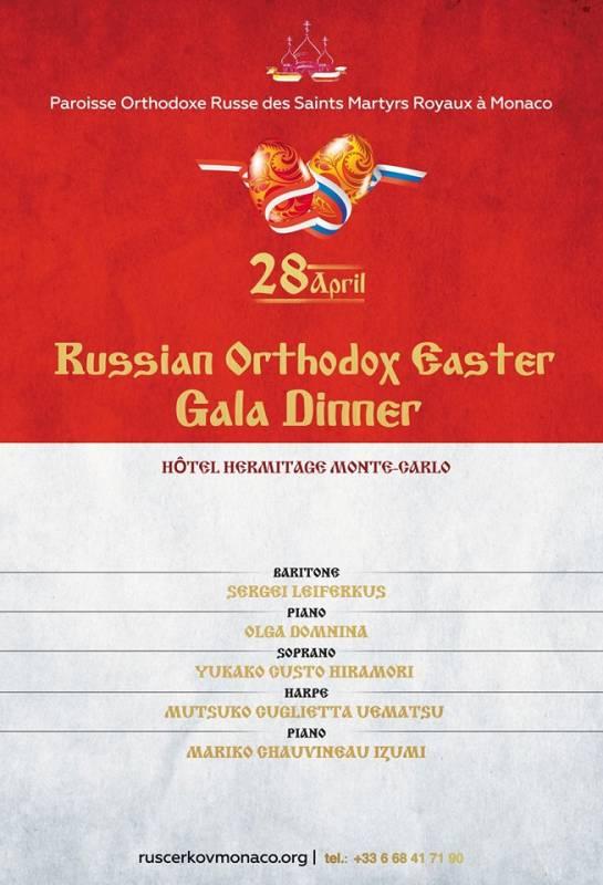 Пасхальный гала-ужин с участием звезд мировой оперы
