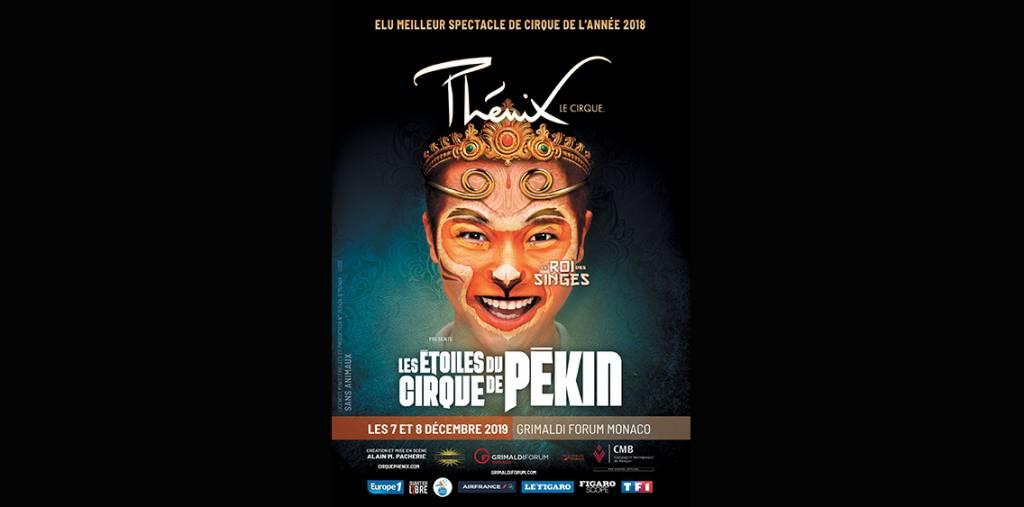 "Цирковое шоу ""Король обезьян"" от Phénix Circus"