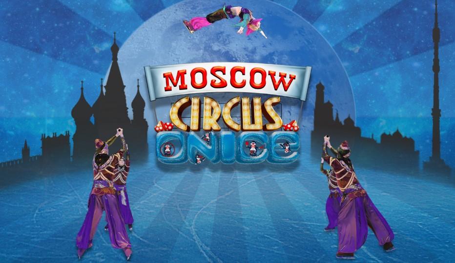 """""""Московский цирк на льду"""" в Монако"""