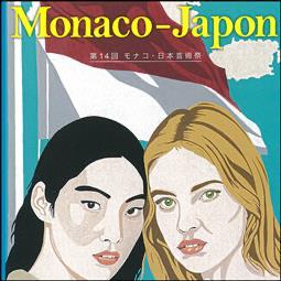14-й художественный форум Monaco – Japan Artistic Meeting