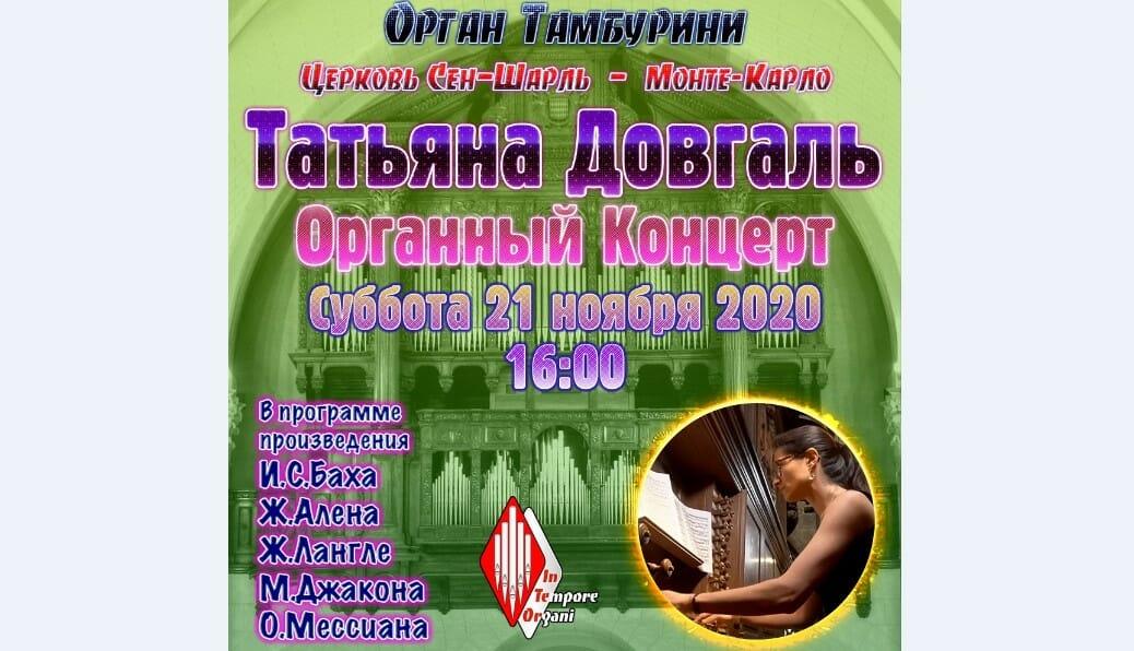 Органный концерт Татьяны Довгаль
