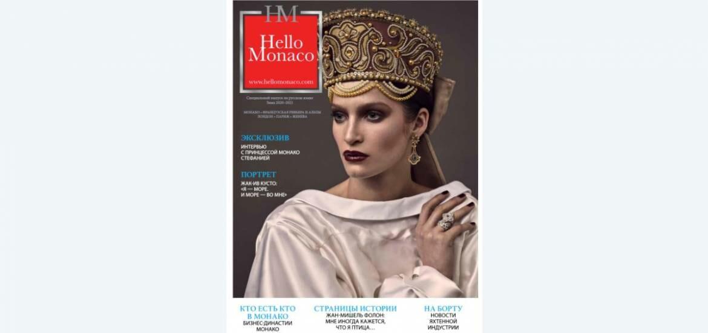 Журнал HelloMonaco: специальный выпуск только на русском языке